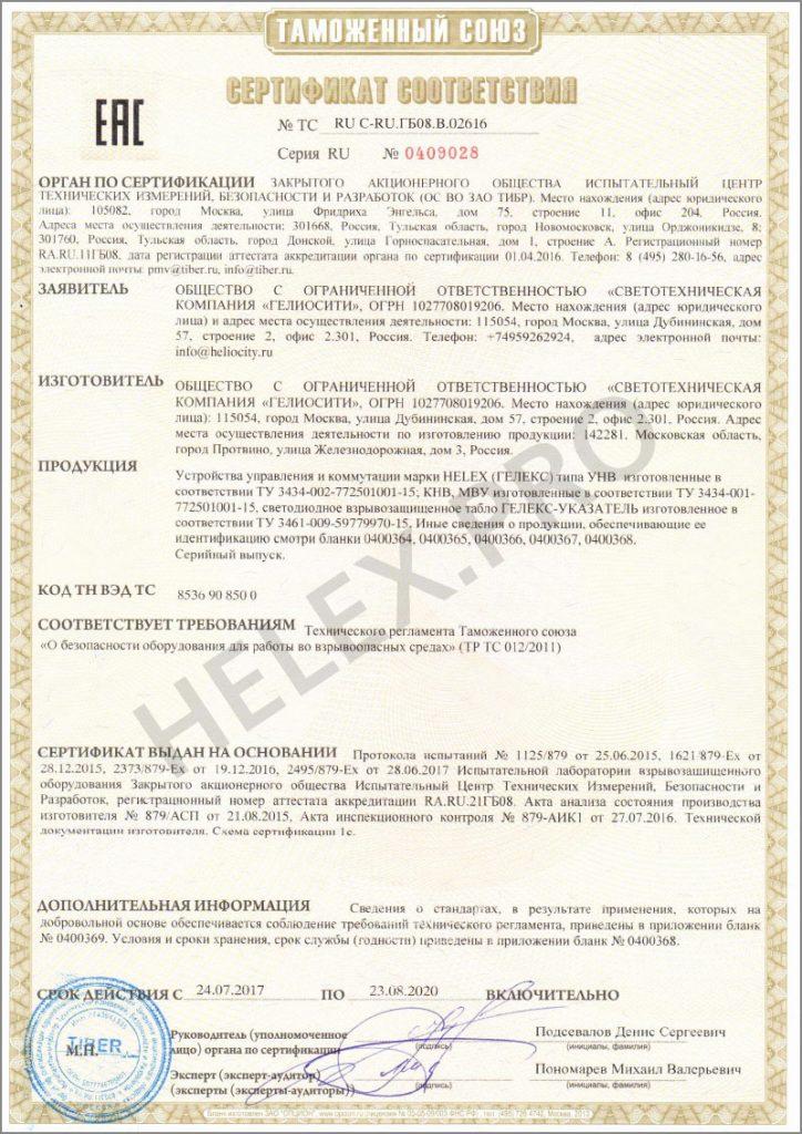 Сертификат на взрывозащищенное низковольтное коммутационное оборудование марки HELEX серий УНВ, КНВ, МВУ (клеммные коробки, щиты освещения, управления, посты управления и т.д.)