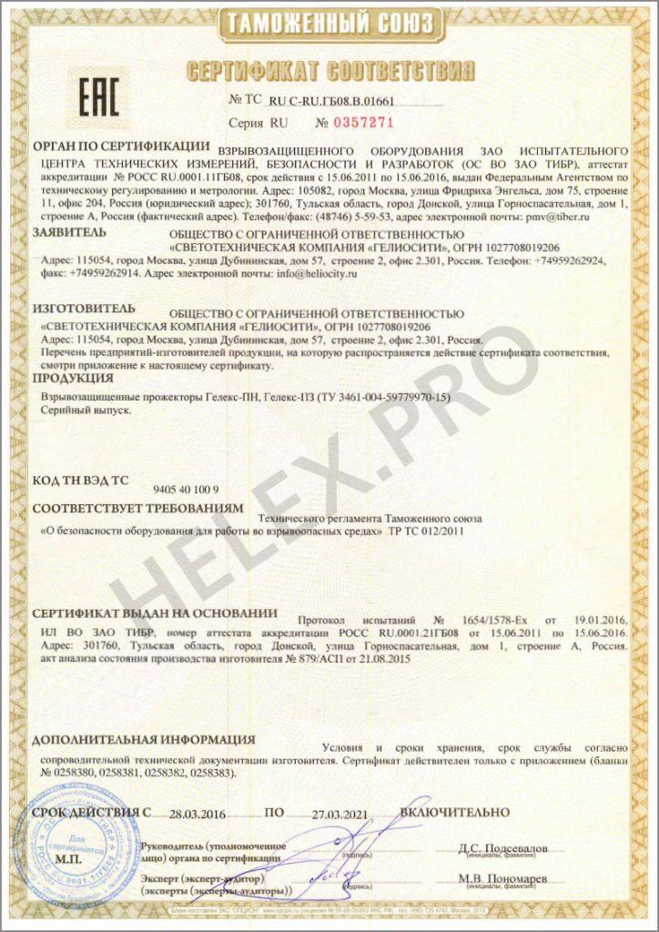 Сертификат на взрывозащищенные прожекторы марки HELEX серий ГЕЛЕКС-ПН и ГЕЛЕКС-ПЗ.