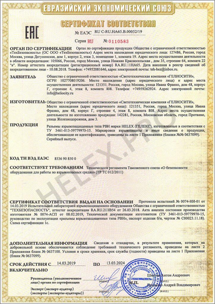 Сертификат на взрывозащищенные алюминиевые разъемы марки HELEX серии РВН