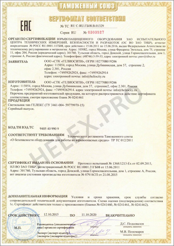 Сертификат на взрывозащищенные светильники марки HELEX серии ГЕЛЕКС.