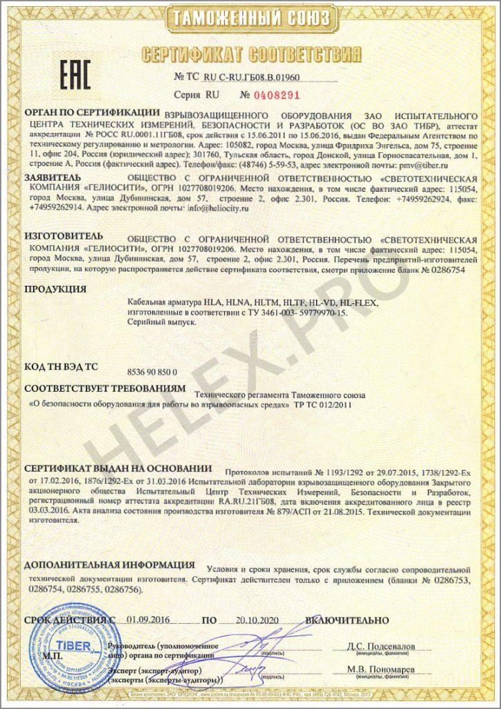 Сертификат на взрывозащищенные кабельные вводы марки HELEX серий HLA, HLNA, HLTM, HLTF.