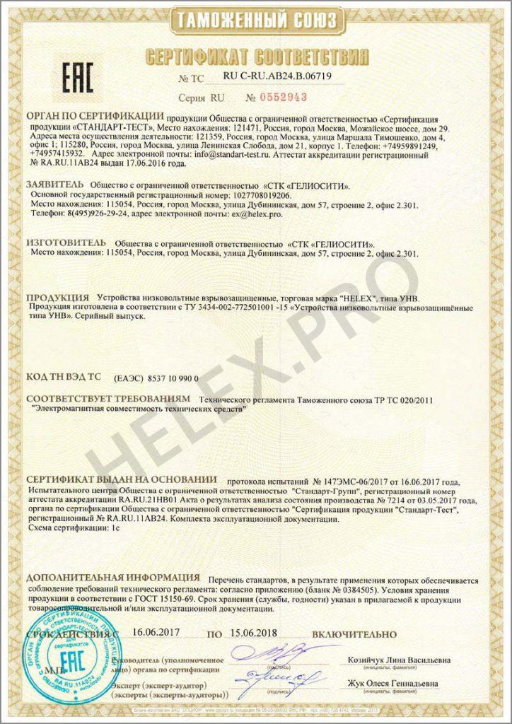 Сертификат соответствия на Электромагнитную совместимость взрывозащищенного электрооборудования марки HELEX типа УНВ