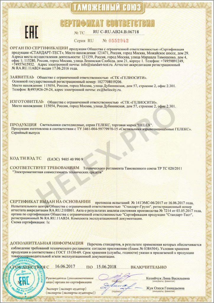 Сертификат соответствия на Электромагнитную совместимость взрывозащищенных светильников ГЕЛЕКС