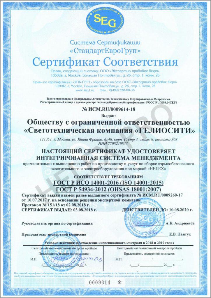 Сертификат соответствия требованиям систем экологического менеджмента ГОСТ Р ИСО 14001-2016 (ISO 14001:2015) и систем менеджмента безопасности труда и охраны здоровья ГОСТ Р 54934-2012 (OHSAS 18001:2007)