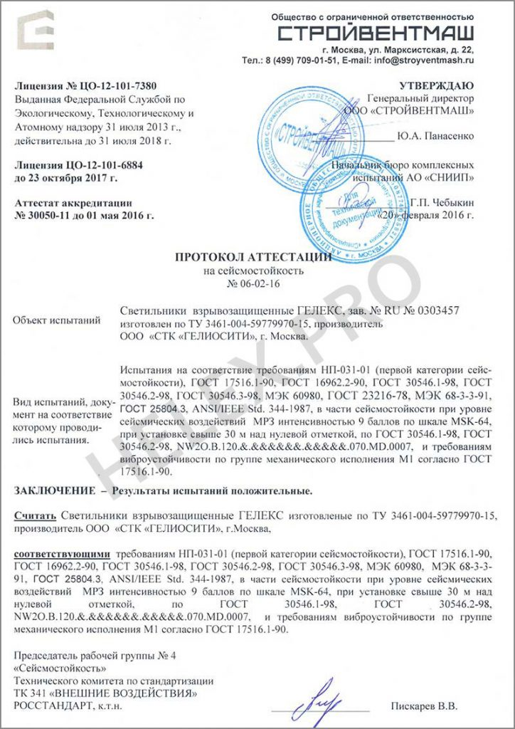 Сертификат соответствия на Сейсмостойкость 9 баллов по шкале MSK-64 взрывозащищенных светильников ГЕЛЕКС