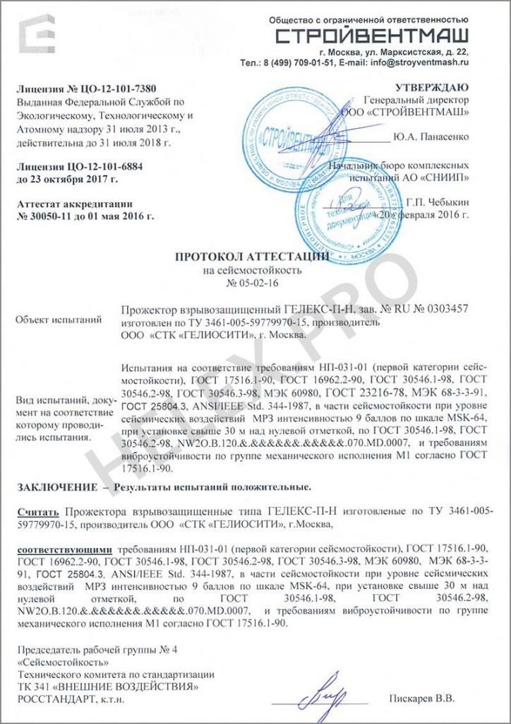 Сертификат соответствия на Сейсмостойкость 9 баллов по шкале MSK-64 взрывозащищенных прожекторов ГЕЛЕКС-П-Н