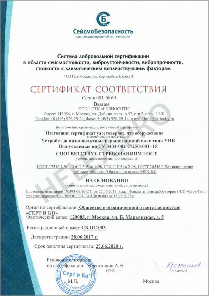 Сертификат соответствия на Сейсмостойкость 9 баллов по шкале MSK-64 взрывозащищенного оборудования марки HELEX типа УНВ