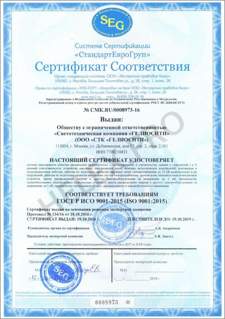 Сертификат соответствия требованиям ГОСТ Р ИСО 9001 – 2015 (ISO 9001:2015)