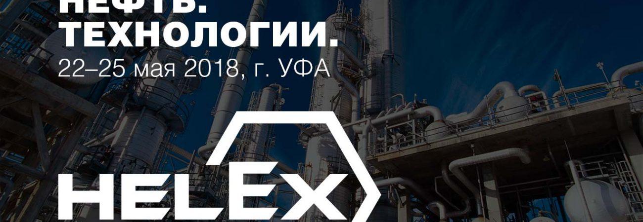 Компания HELEXна выставке «Газ. Нефть. Технологии - 2018»