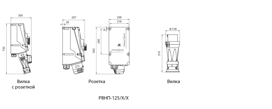 РВНП-125/x/x